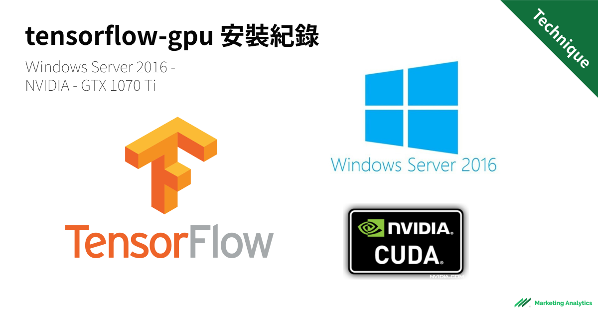 【技術分享】tensorflow-gpu 安裝紀錄 (Windows Server 2016)