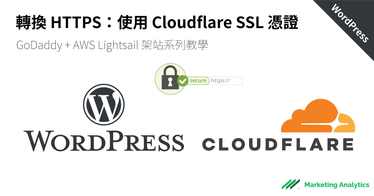 WordPress 教學 (I) – 啟用 Cloudflare SSL 無痛轉換 https