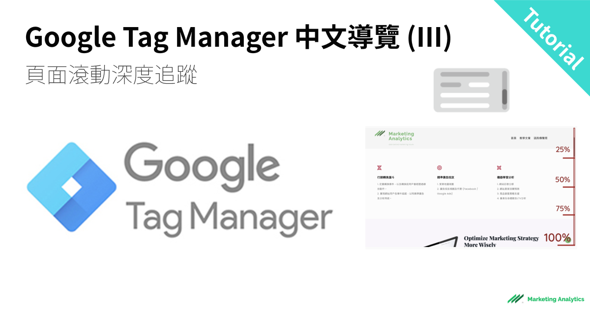 Google Tag Manager 教學 (III) – 頁面滾動深度追蹤